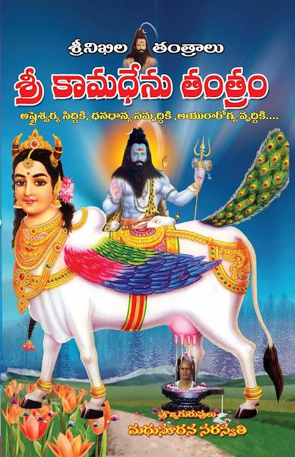 కామధేను తంత్రం | kamdenuvutantram | GRANTHANIDHI | MOHANPUBLICATIONS | bhaktibooks