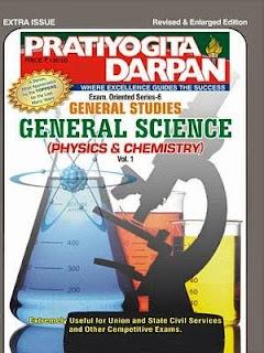 GENERAL SCIENCE PHYSICS & CHEMISTRY BOOK BY PRATIYOGITA DARPAN