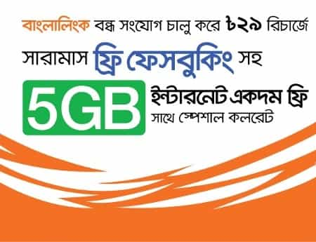 Banglalink Inactive Bondho SIM Free 5 GB Internet Data 29 Taka Offer