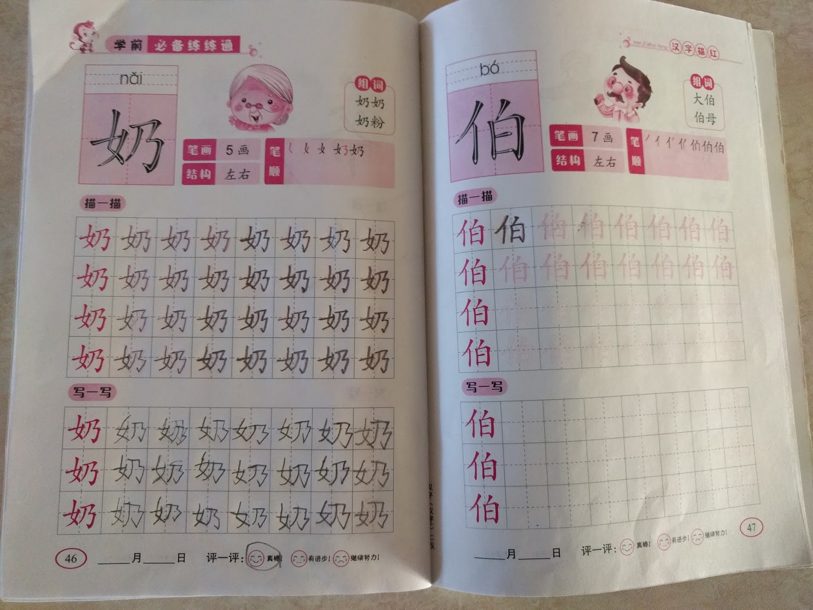chinese writing book Google's free service instantly translates words, phrases, and web pages between english and over 100 other languages.