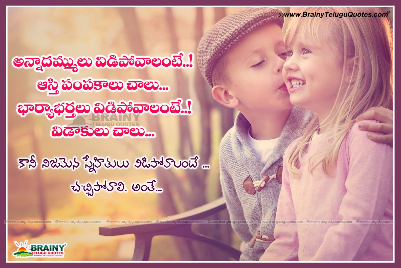 Images of Heart Touching Friendship Messages In Telugu - industrious