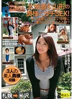 (Re-upload) SAMA-708 北海道&山形の奥様とガチ