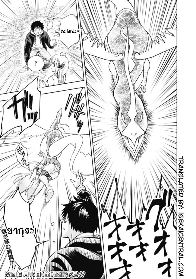 Ore no Ie ga Maryoku Spot datta Ken - Sundeiru dake de Sekai Saikyou - หน้า 21