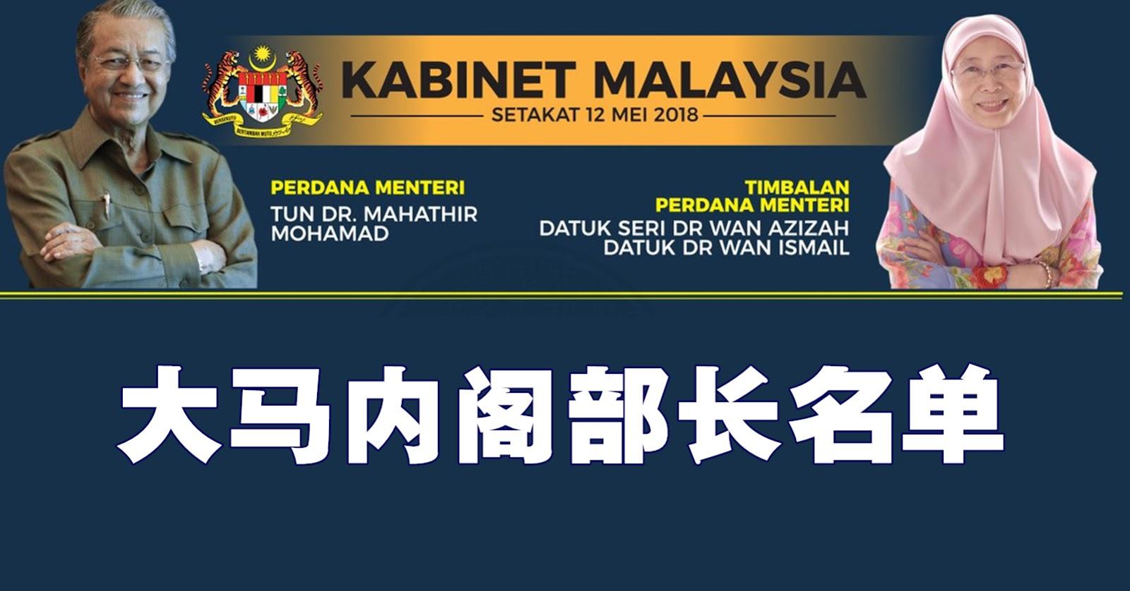 马来西亚最新内阁名单