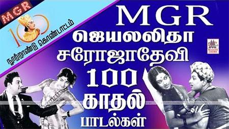MGR Jayalalitha Sarojadevi Video Song