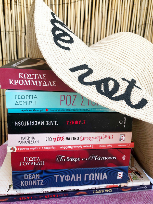 Καλοκαιρινές προτάσεις βιβλίων για μικρούς και μεγάλους 2018 | Ioanna's Notebook