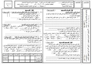 امتحان التربية الاسلامية للصف السادس ابتدائي