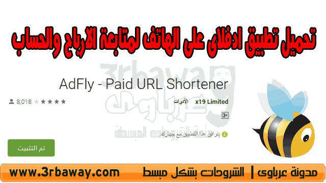 تحميل تطبيق ادفلاى على الهاتف لمتابعة الارباح والحساب AdFly - Paid URL Shortener App