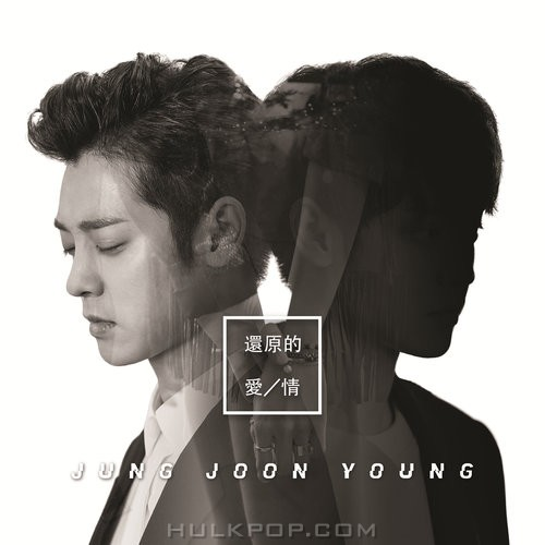 Jung Joon Young – 还原的爱情 – Single