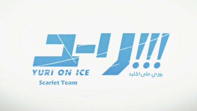 الحلقة الأولى Yuri on Ice