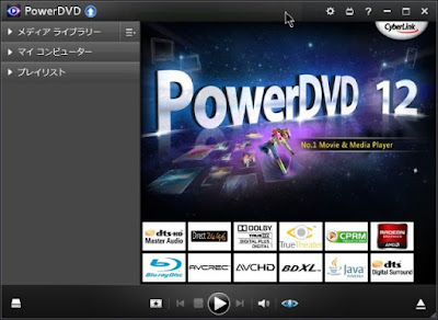 PowerDVD12インターフェース