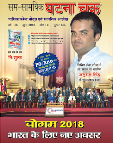 Samsamayiki Ghatna Chakra June- 2018 magazine in Hindi