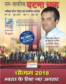 Samsamayiki Ghatna Chakra June- 2018 magazine in Hindi