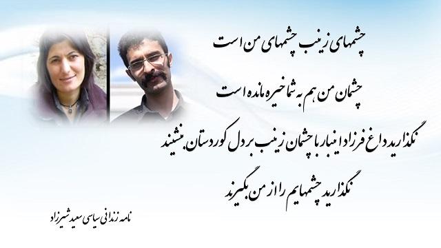 رنج نامه زندانی سیاسی سعید شیرزاد