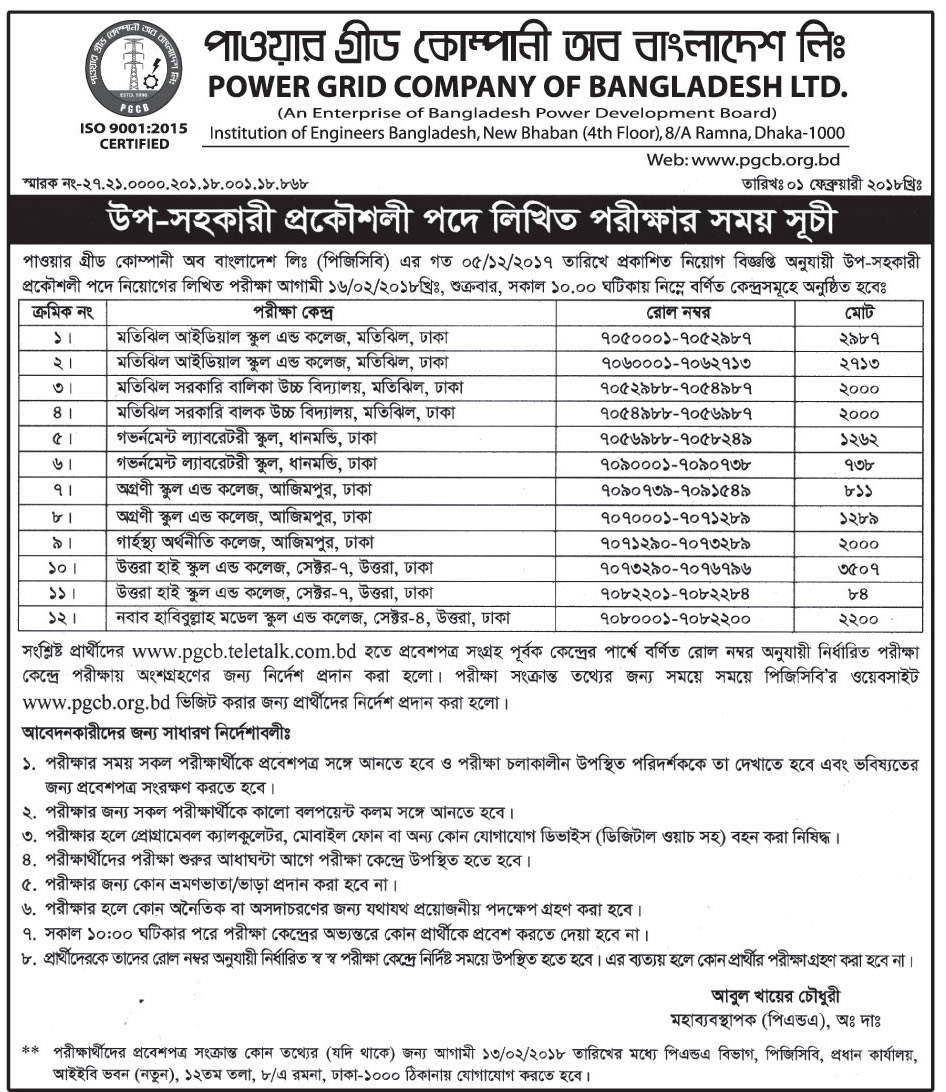 Power Grid Company of Bangladesh Limited(PGCB) Written Test Date,Seat Plan and Exam Center