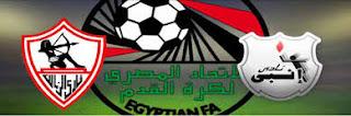 اون لاين مشاهدة مباراة الزمالك وإنبي بث مباشر 31-1-2018 الدوري المصري اليوم بدون تقطيع