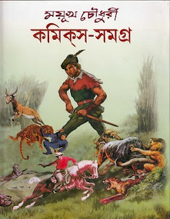 Mayukh Chowdhury Comics Bangla Boi