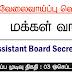 Vacancy In People's Bank   Post Of - Assistant Board Secretary