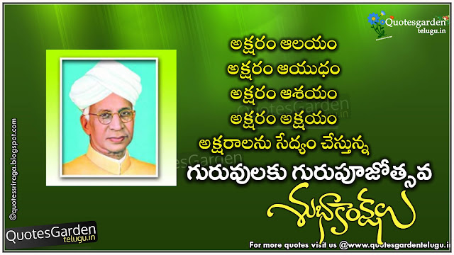 happy teachers Day Telugu Greetings online e-cards