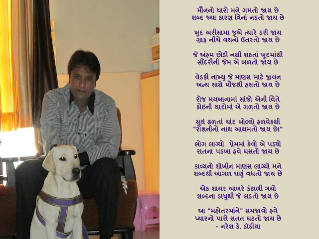 मौननो धारो मने गमतो जाय छे Gujarati Gazal By Naresh K. Dodia