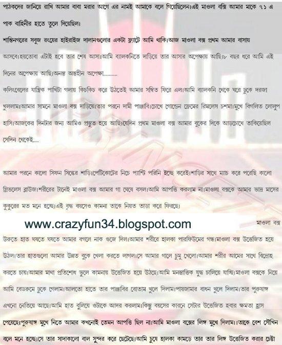 Polarizing bangla hot sex story porno photo