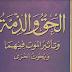 كتاب الحق والذمة وتأثير الموت فيهما، وبحوث أخرى الشيخ علي الخفيف  pdf