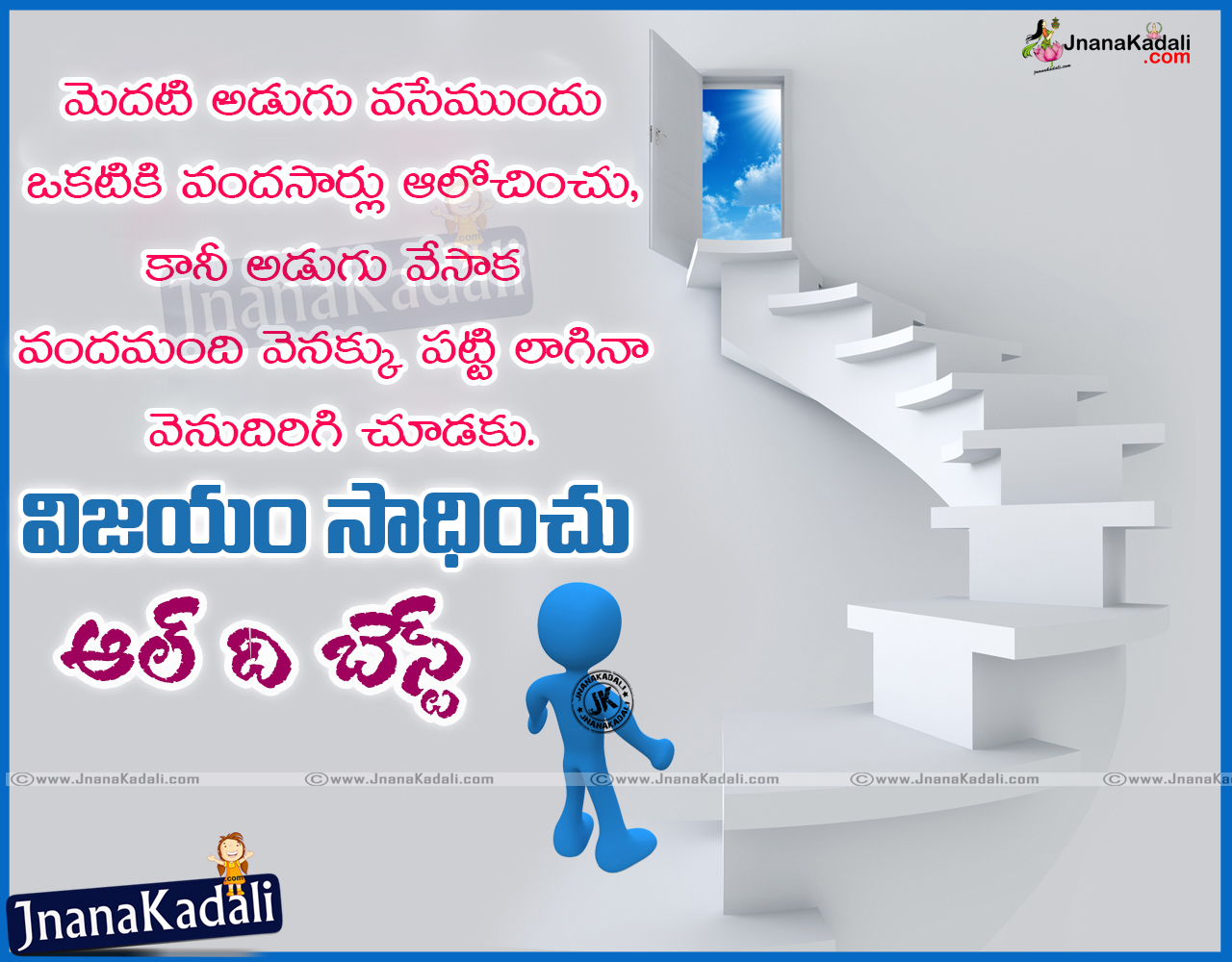 Wish you all the best quotes in telugu for lifeexamcareerfriend telugu all the best messages for boss telugu wishing all the best messages telugu m4hsunfo
