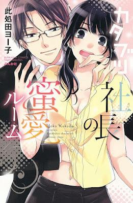 [Manga] カタブツ社長の蜜愛ルーム [Katabutsu Shacho no Mitsuai Rumu] Raw Download