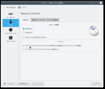 Linux Kubuntu 16.04 KDE 5.5でファイルをダブルクリックで開く設定