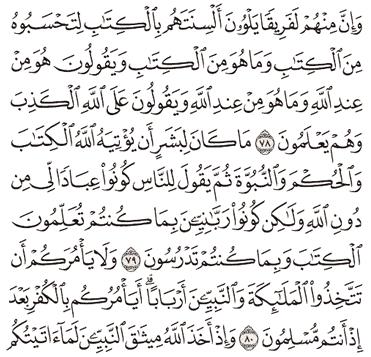 Tafsir Surat Ali Imron Ayat 76, 77, 78, 79, 80
