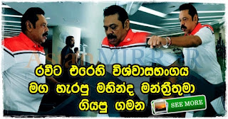 mahinda-rajapaksa-visits-to-japan-gym