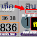 มาแล้ว...เลขเด็ดงวดนี้ 2-3ตัวตรงๆ หวยซอง สินเชื่อ งวดวันที่ 1/4/60