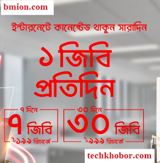 Robi-30GB-30Days-999Tk-Daily-1GB-Internet-Offer-.jpg