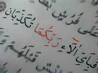 Fabiayyi 'Aalaa'i Rabbikumaa Tukadzdzibaan, Diulang 31 Kali dalam Al-Qur'an! Kenapa?