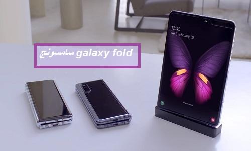 سامسونج تؤجل إطلاق هاتف Galaxy Fold لفترة غير محددة