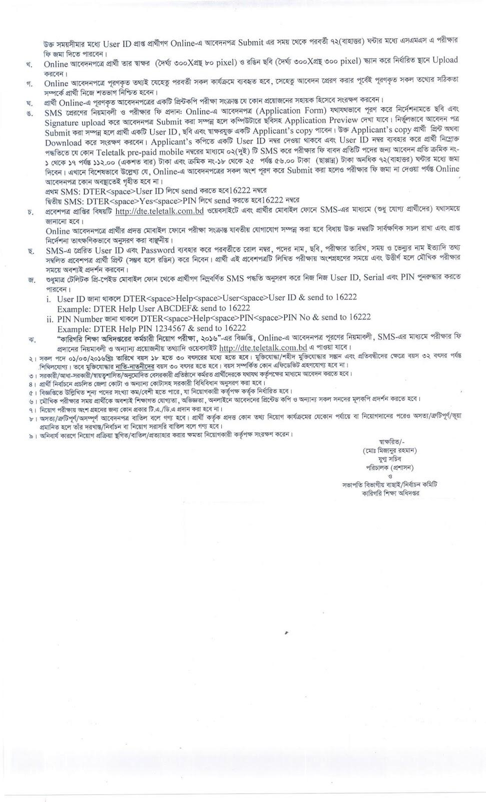 bd questions directorate technical education job circular 2016