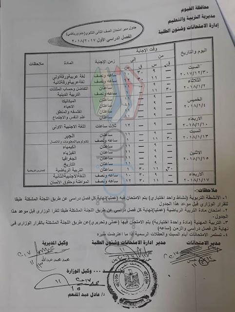 جدول امتحانات الصف الثاني الثانوي 2018 نصف العام محافظة الفيوم