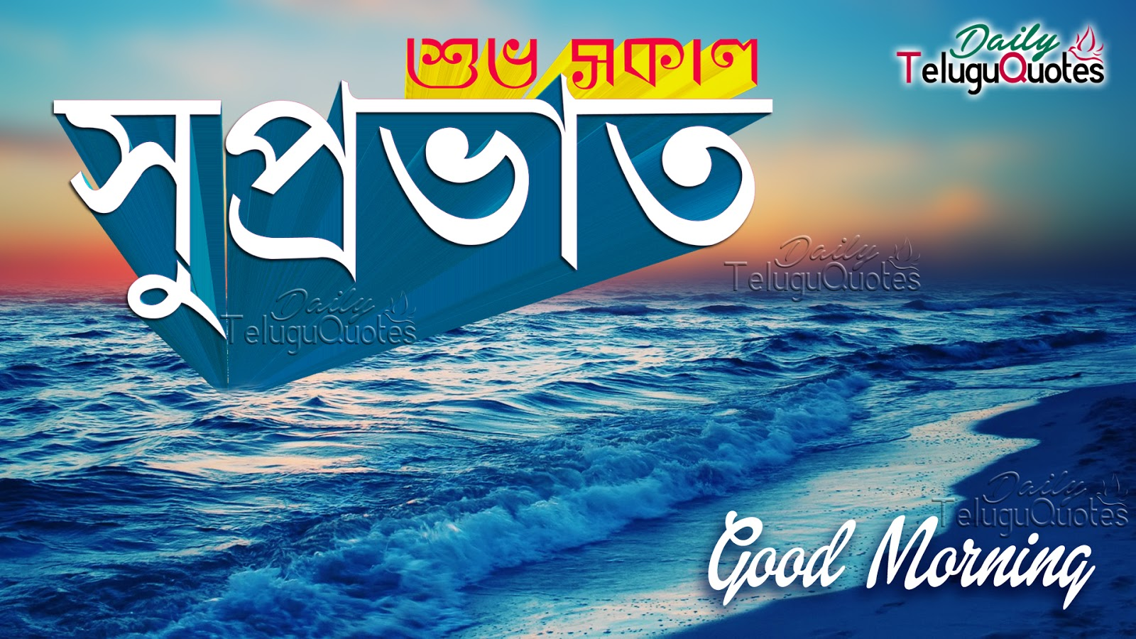 Good Morning Image Shayari Bengali Bangla Good Morning Sms