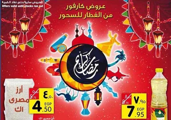 كتالوج صور احدث عروض كارفور مصر اليوم لشهر رمضان تستمر التخفيضات حتي 28 مايو 2016 لجميع فروع Carrefour Egypt