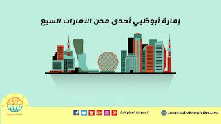 إمارة أبوظبي أحدى مدن الامارات السبع