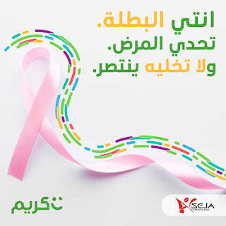 """شركة """"كريم"""" تطلق حملة للتوعية حول سرطان الثدي وأهمية الفحص المبكر"""