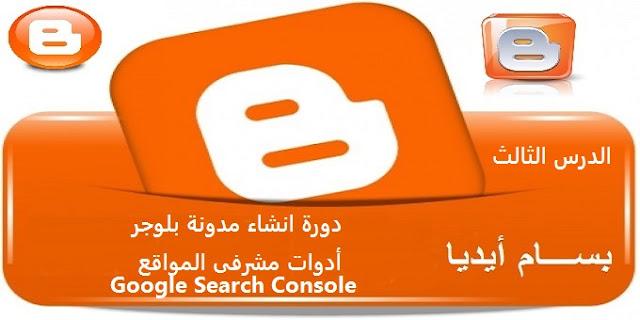 أدوات مشرفى المواقع|Google Search Console دورة انشاء مدونة بلوجر2019