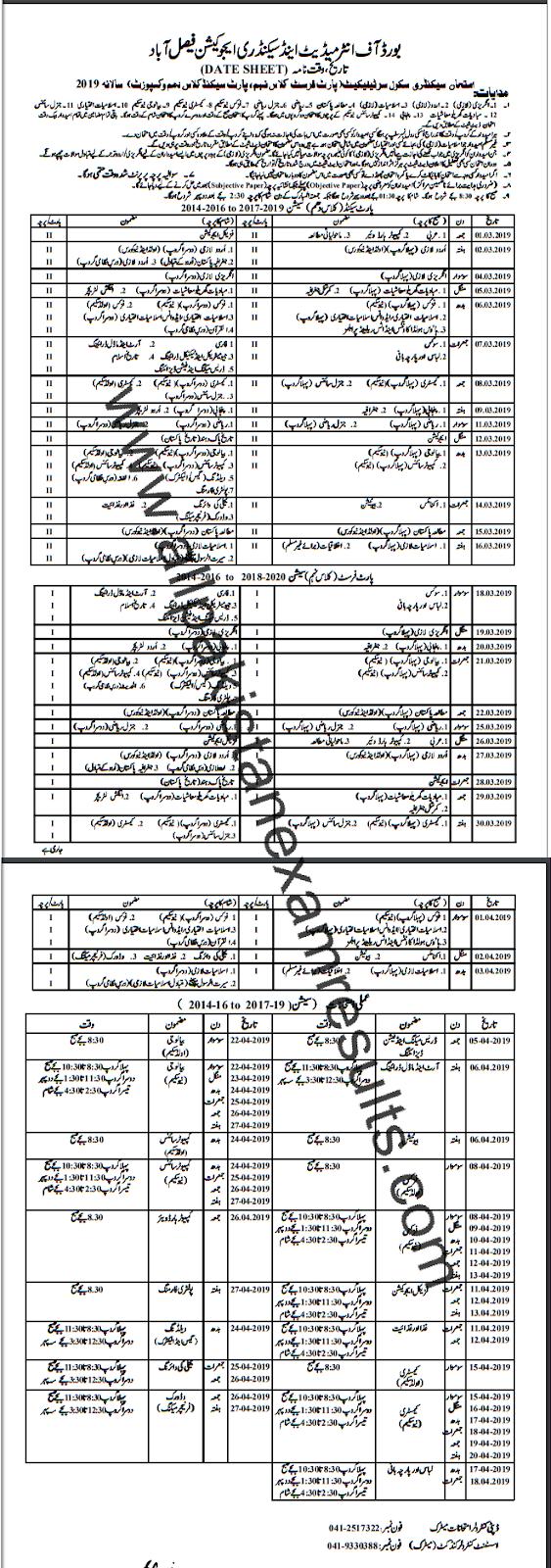 BISE Faisalabad 9th Class Date Sheet 2019