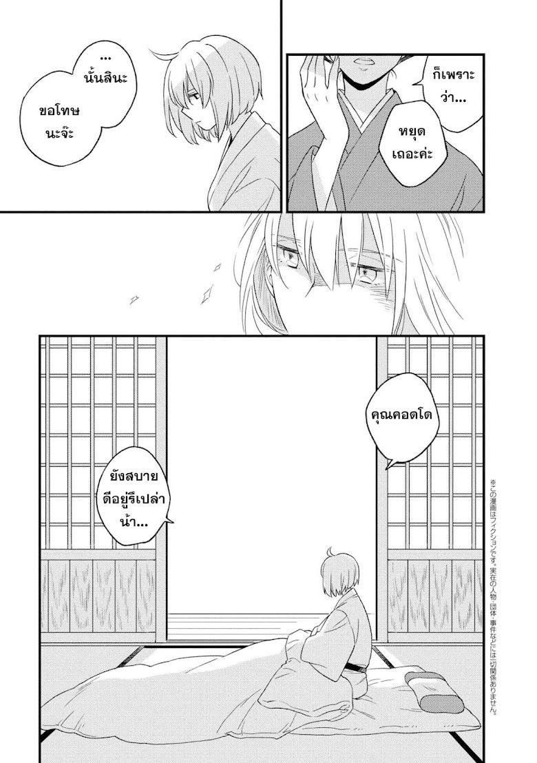 Fate/Grand Order Caldea Scrap Nakaya Works Collection - หน้า 3