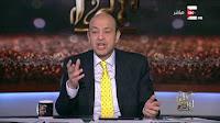 برنامج عمرو اديب كل يوم حلقة الاحد 6-5-2017
