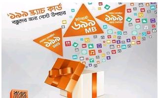 banglalink eid offer,banglalink Internet minute sms bundle pack,bl offer 2016,বাংলালিংক ঈদ অফার, ঈদ অফার ২০১৬,বাংলালিংক বান্ডের পেকেজ,বাংলালিংক এমবি ইন্টারনেট,মিনিট,টকটাইম,এসএমএস বান্ডেল পেক,ঈদ অফার ২০১৬ জুলাই বাংলালিংক,