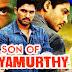 Son of Satyamurthy (S/O Satyamurthy) 2016 Full Hindi Dubbed Movie