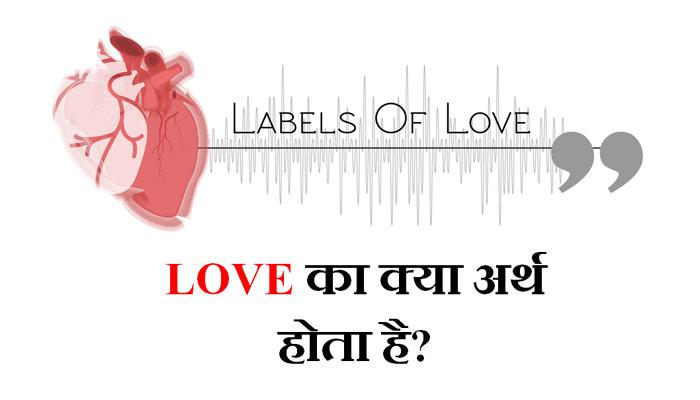 Love full form & meaning in Hindi - लव का क्या अर्थ है ?