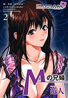 [遊人] Mの兄婦 第01-02巻