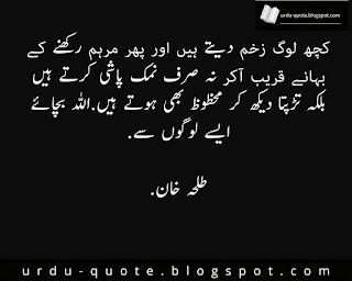 Sad Urdu Quotes 24